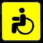 Дорожные знаки не распространяющиеся на инвалидов 1 2 групп